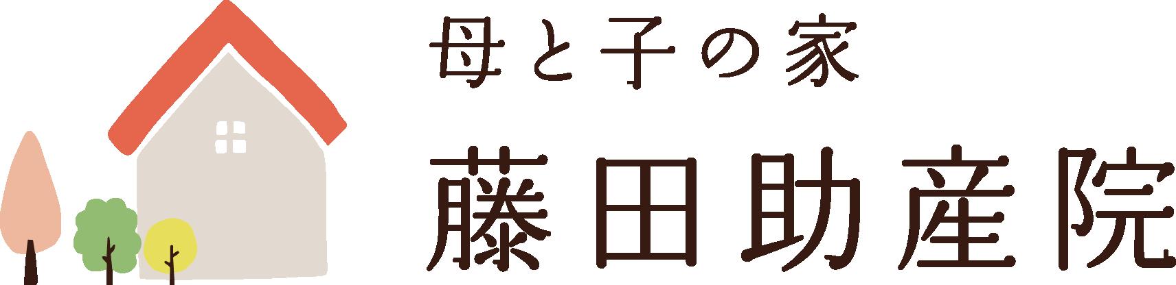 母と子の家 藤田助産院